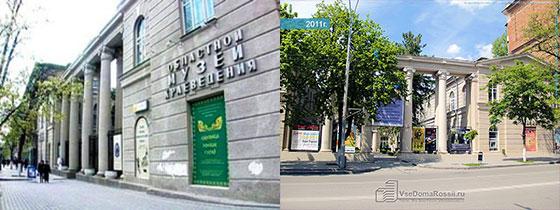 Областной музей краевединия