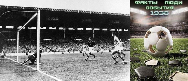 1938 чемпионат мира по футболу
