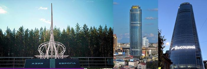 Екатеринбург: обелиск Азия-Европа и Небоскреб Высоцкий