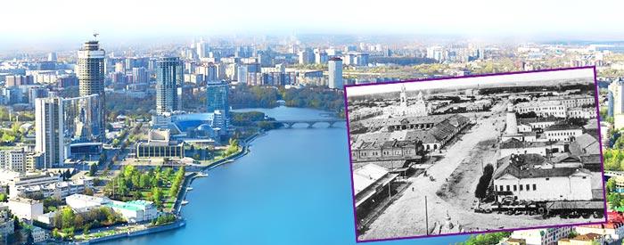Исторический и современный Екатеринбург