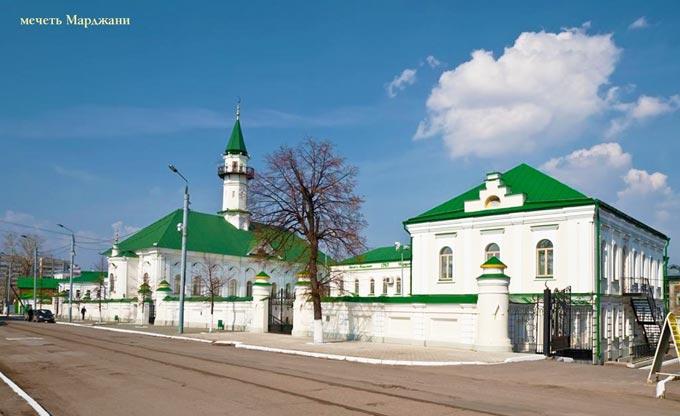 Казанская мечеть Марджани