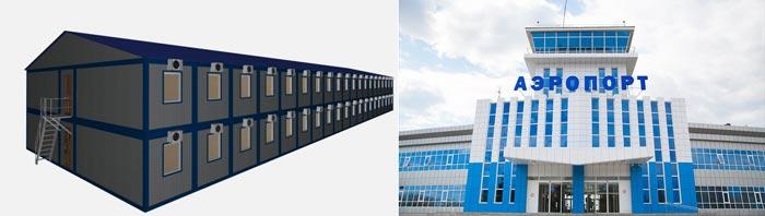 Саранск аэропорт и передвижные гостиницы