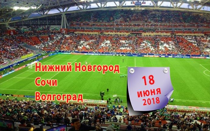 18 июня 2018 футбол