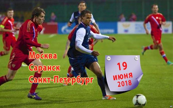 19 июня 2018 футбол