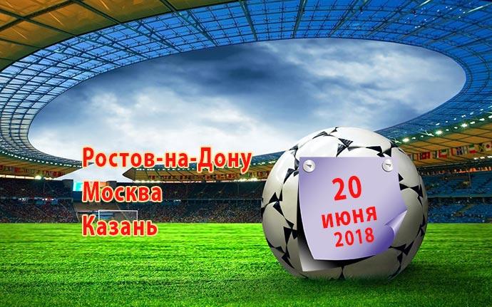 20 июня 2018 футбол