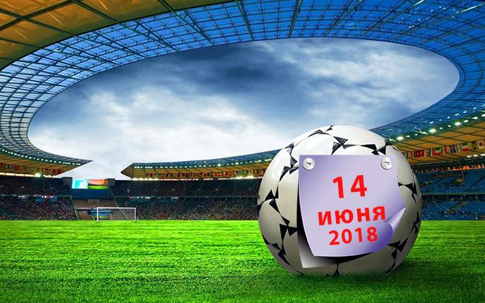 14 июня 2018 футбольное поле