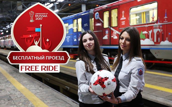 Вокзал стюардессы с мячом, поезда и КК 2017