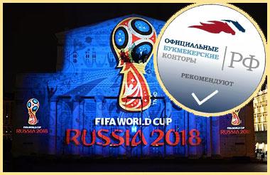 Fifa Russia 2018 Официальные букмекеры России