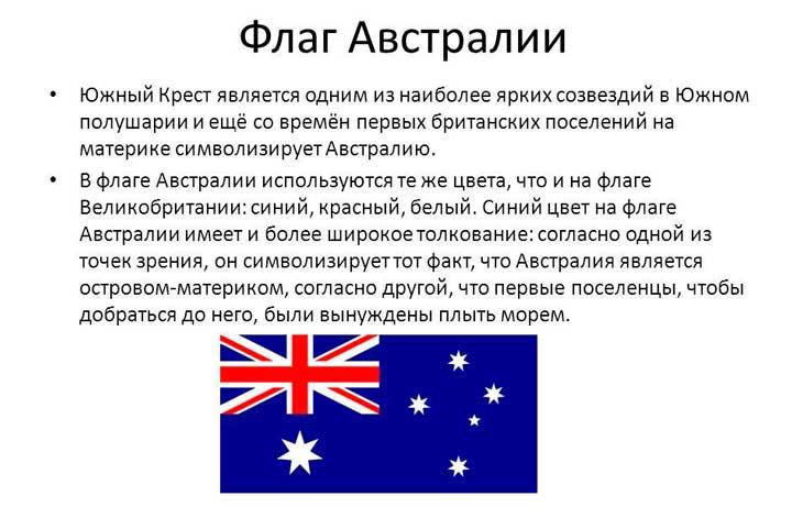сборная австралии флаг