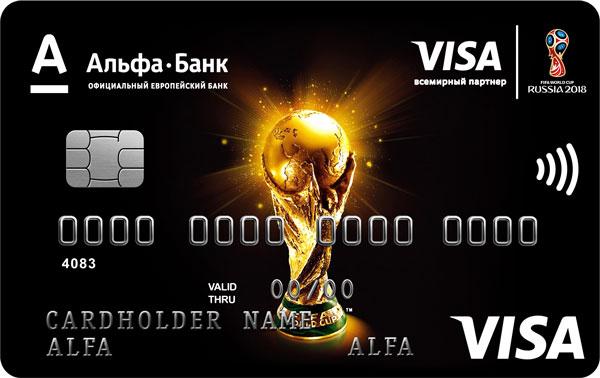 картой Чемпионата мира FIFA 2018- карта банка