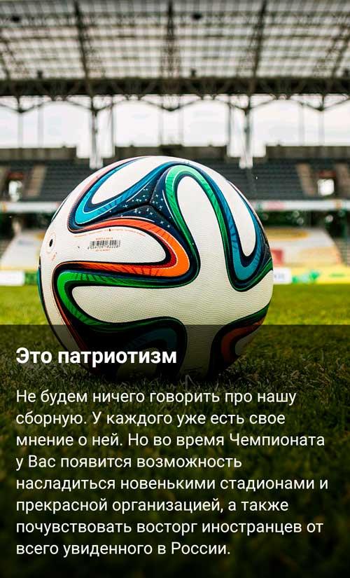 Мяч на стадионе сборной