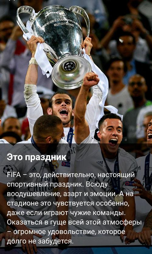 Праздник сборной чемпионата мира