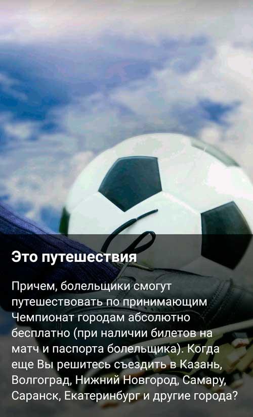 Мяч фифа на чемпионате мира