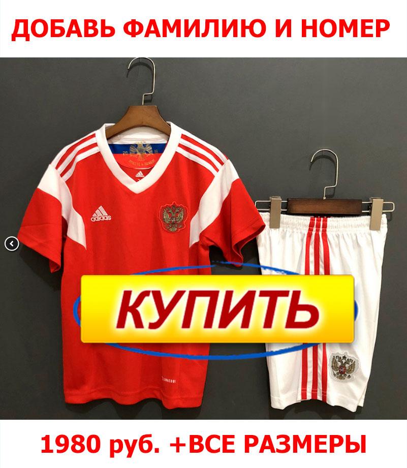 одежда-fifa-2018-майки-свитер