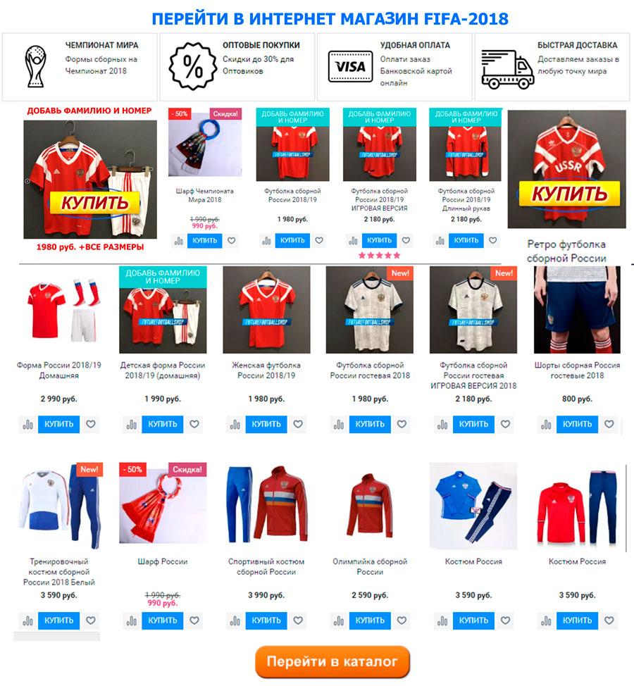 одежда-fifa-2018-форма-сборной-россии