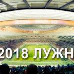 Стадион Лужники — Москва во время и после Реконструкции