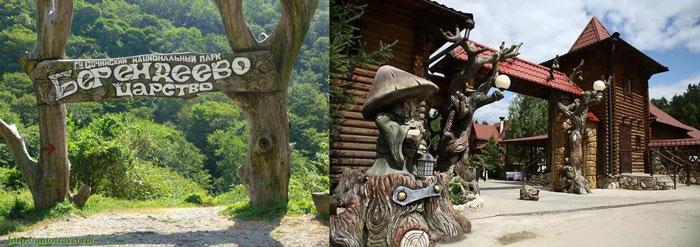 Сочи: парк берендеево царство