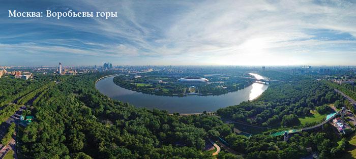 Москва: Воробьевы горы