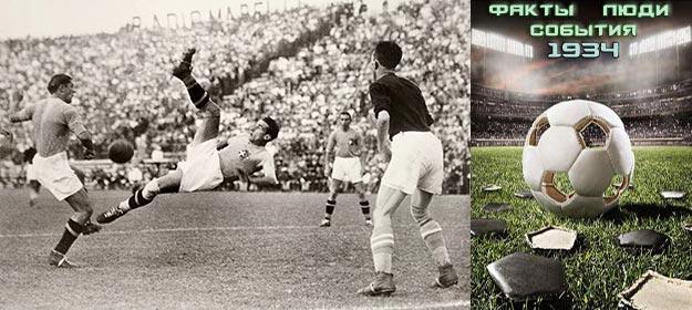 1934 чемпионат мира по футболу