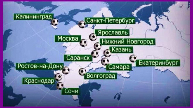 Спасиок городов участникво в ЧМ по футболу 2018