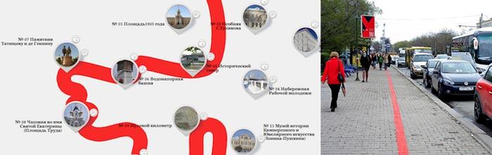 Екатеринбургская красная линия