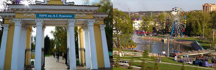 Саранск: парк им. А.С. Пушкина