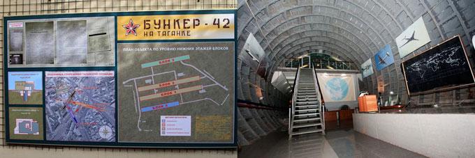 Москва: план бункера-42 на Таганке