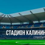 Новый стадион Калининградарена для ЧМ- 2018