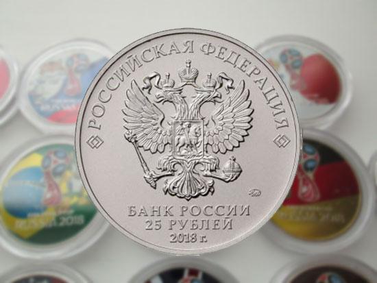 25 рублей банк России 2018