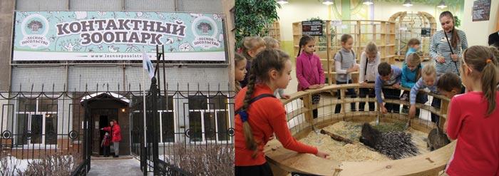 Санкт-Петербург: контактный зоопарк