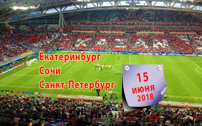15 июня 2018 футбол