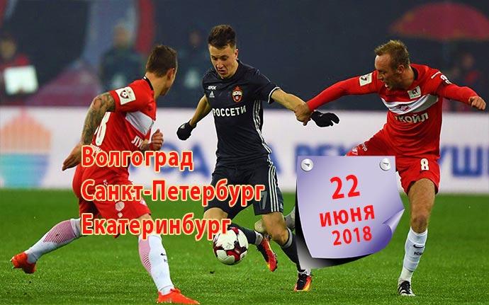 22 июня 2018 футбол