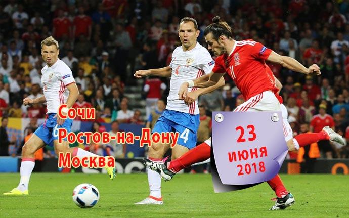 23 июня 2018 футбол