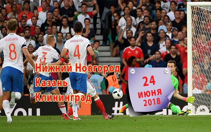 24 июня 2018 футбол