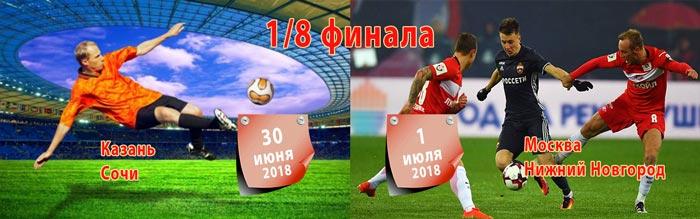 1/8 финала по футболу 30 июня и 1 июля 2018
