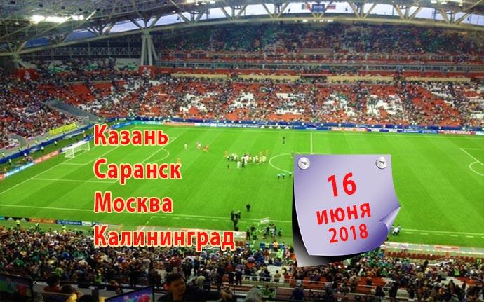 16 июня 2018 футбол