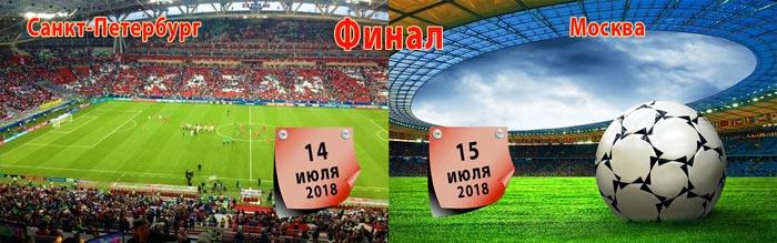 Финал по футболу 14 и 15 июля СП и Москва