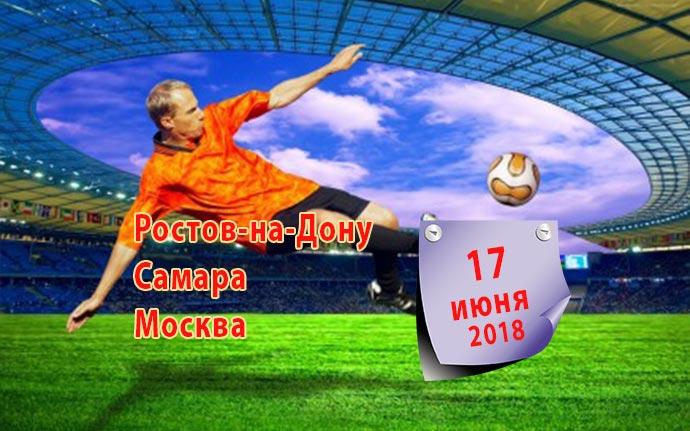 17 июня 2018 футбол