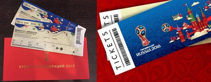 Билеты на ЧМ 2018 и КК 2017