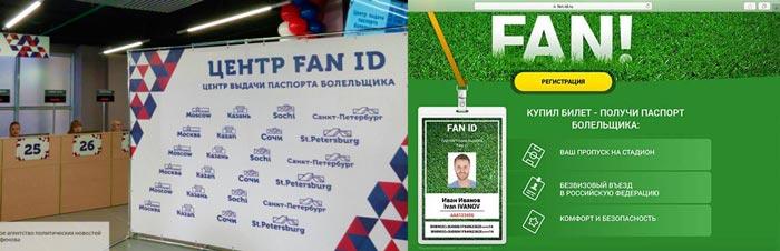 Сайт fan id и центр fan id