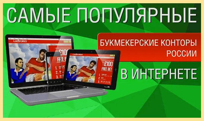 Самые популярные букмекерские конторы России в Интернете