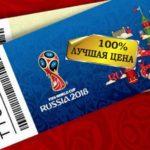Цены на билеты на ЧМ-2018 онлайн. Какие матчи посетить- цены и где купить билеты