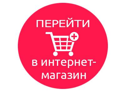 Перейти в интернет магазин