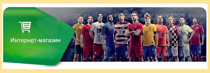 Интернтер-магазин и футболисты