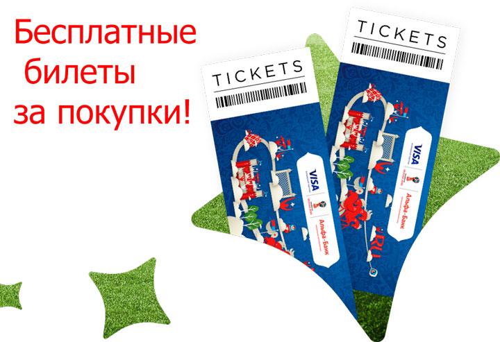 бесплатные-билеты--за-покупки---fifa-2018