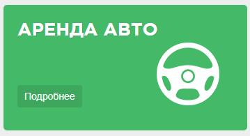 арендовать авто-на-матч