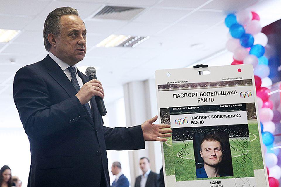 Виталий Мутко призвал болельщиков получить паспорт болельщика