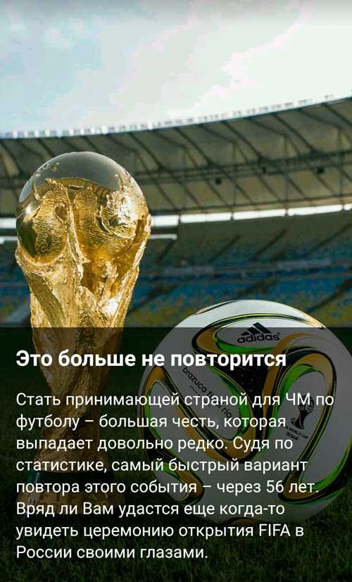 кубок сборной fifa