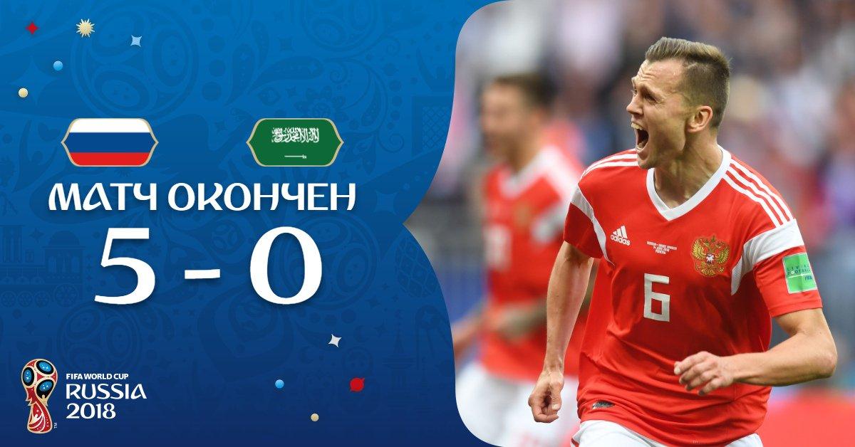 5-0 россия и саудовская аравия