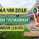 Закрытие чемпионата мира футболу 2018. Финал ЧМ на каком стадионе и когда он пройдёт?